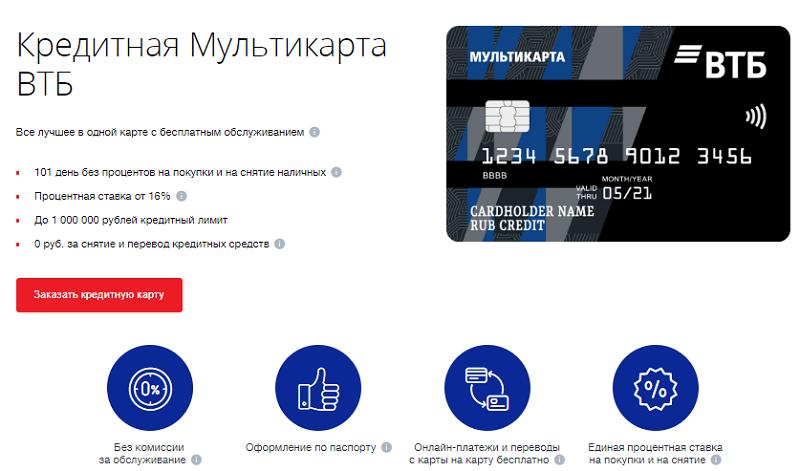 Условия кредитной карты ВТБ 101 день без процентов. Обзор и отзывы