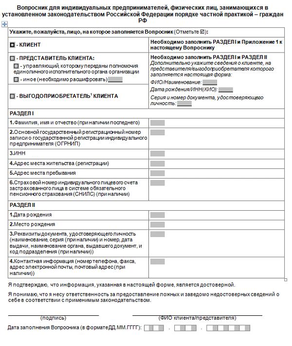 образец заполнения вопросника для юридических лиц ВТБ