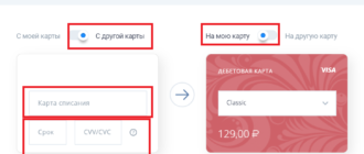 перевод с карты ВТБ на карту Почта Банк