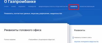 как узнать реквизиты карты Газпромбанк