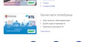 социальная карта ВТБ