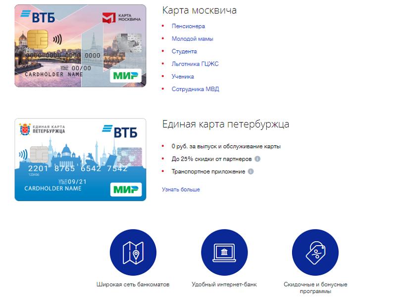 Как перевести деньги с карты сбербанка на социальную карту втб москвича мир