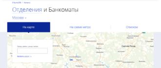 валютные банкоматы ВТБ