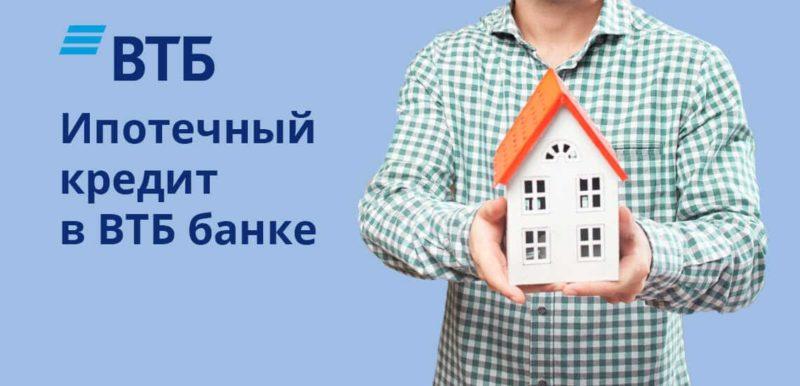 ипотека ВТБ 24 без справки о доходах