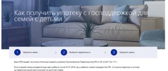 ВТБ ипотека Молодая семья