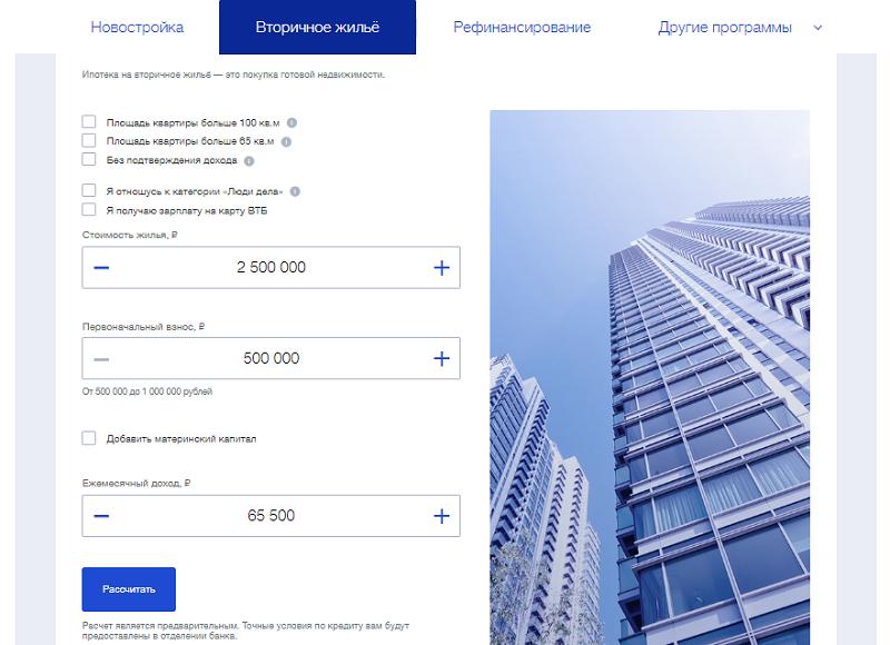банк ВТБ условия ипотеки на вторичное жилье
