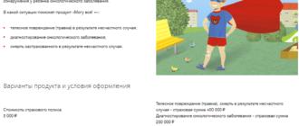ВТБ страхование спортивная страховка для ребенка онлайн