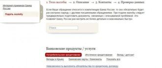 жалоба на банк ВТБ