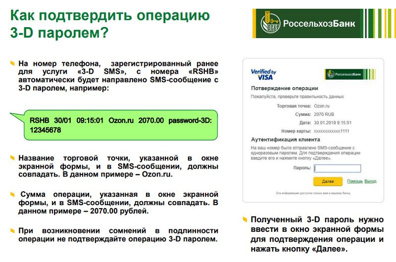 Россельхозбанк 3d sms