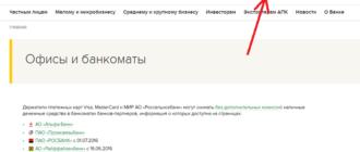 банки-партнеры Россельхозбанка без комиссии