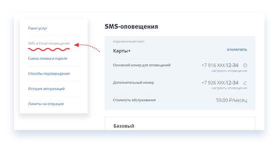 как отключить мобильный банк ВТБ 24 через телефон
