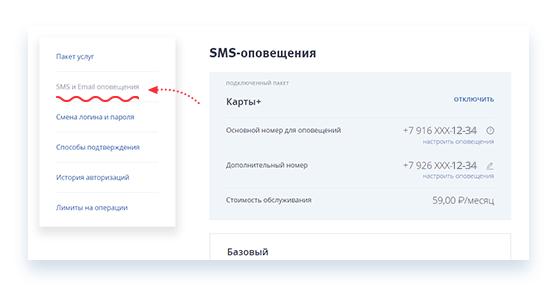 как подключить смс оповещение на карту ВТБ