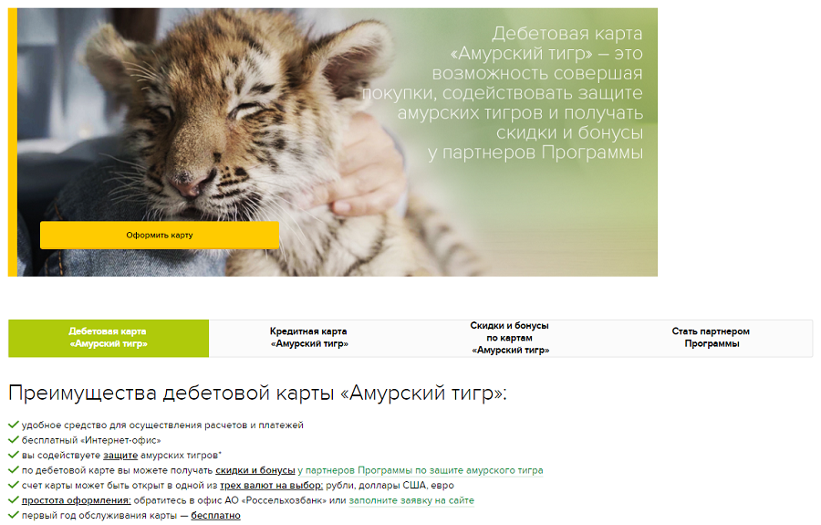 карта Амурский тигр Россельхозбанка к вкладу
