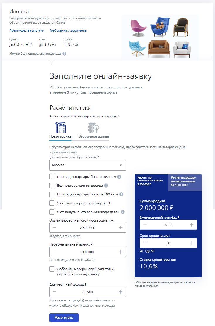 как подать заявку на ипотеку в втб 24
