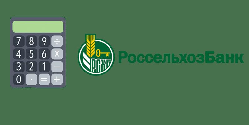 как узнать остаток по кредиту в россельхозбанке промокод лайм займ 2020 октябрь