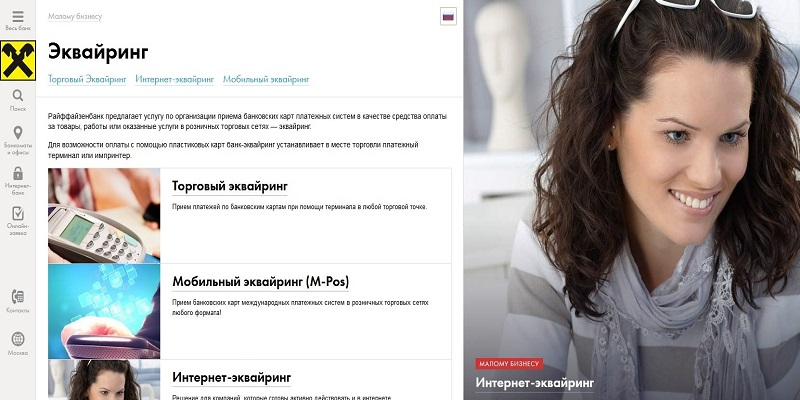 Официальный сайт Райффайзенбанка