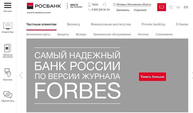 онлайн-заявка на кредитную карту Росбанка
