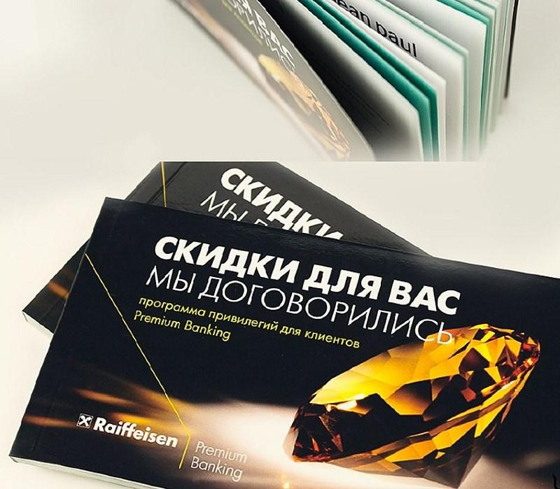 Кредиты в райффайзенбанке для держателей зарплатных карт