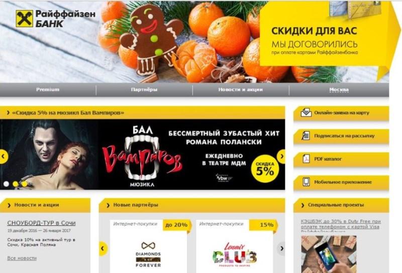 магазины-партнеры Райффайзен банка
