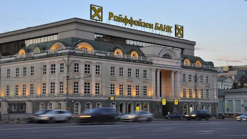 Справка по форме банка Райффайзен