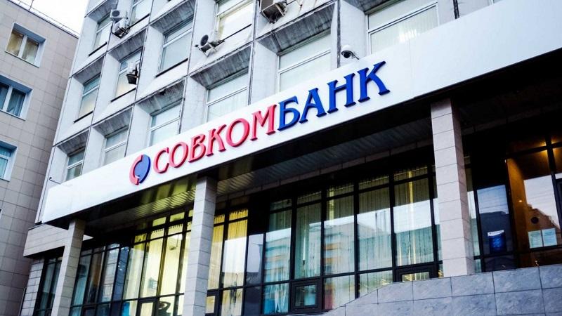 банки-партнеры Совкомбанка без комиссии