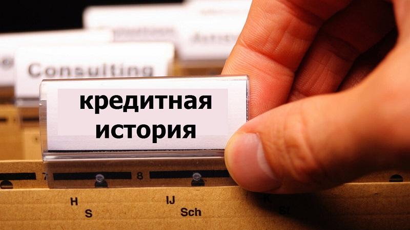 дает ли Совкомбанк кредит с плохой кредитной историей