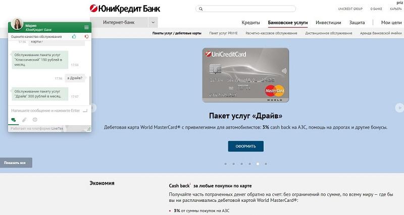 сайт Юникредит банка