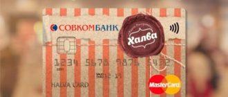 карта Халва Совкомбанк магазины-партнеры