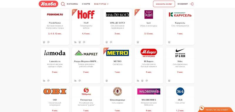 магазины-партнеры по карте Халва