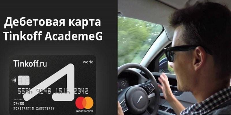 карта Тинькофф Академик