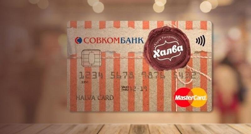 совкомбанк кредитная карта онлайн rsb24 ru