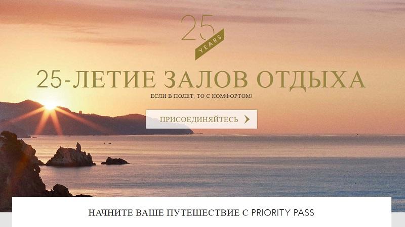 карта Приорити Пасс Росбанк
