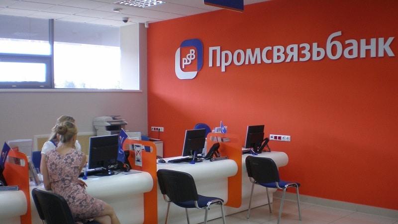 интернет-эквайринг Промсвязьбанк