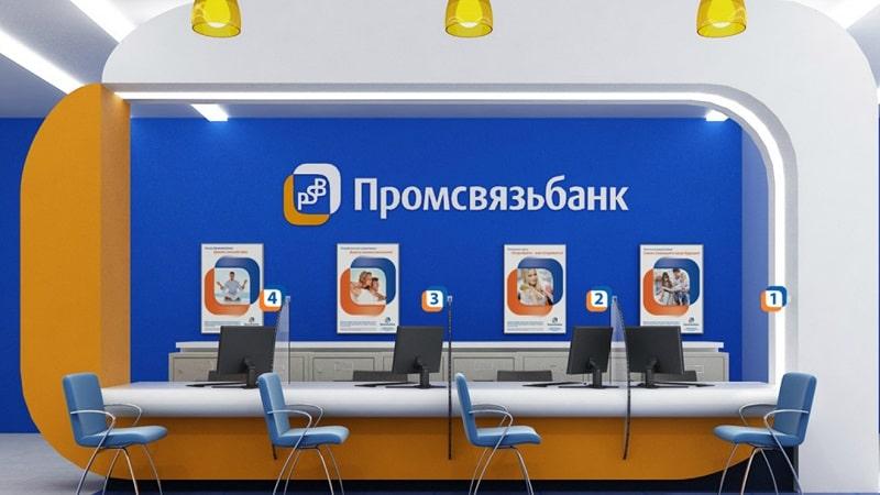 Промсвязьбанк рефинансирование кредитов других банков