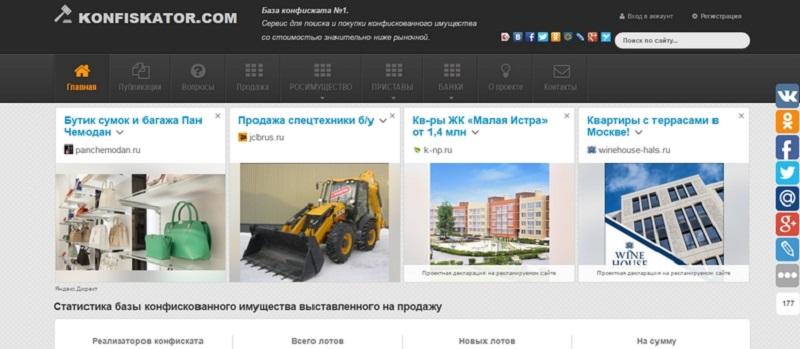 продажа залогового имущества Совкомбанк