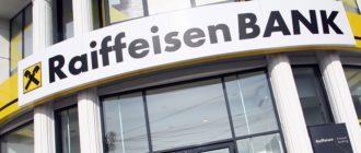 рефинансирование ипотеки Райффайзенбанка