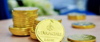 рефинансирование кредита Уралсиб