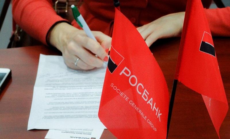 Договор рефинансирования Росбанка