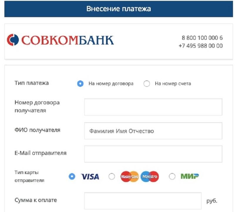 кредит без посещения банка на карту