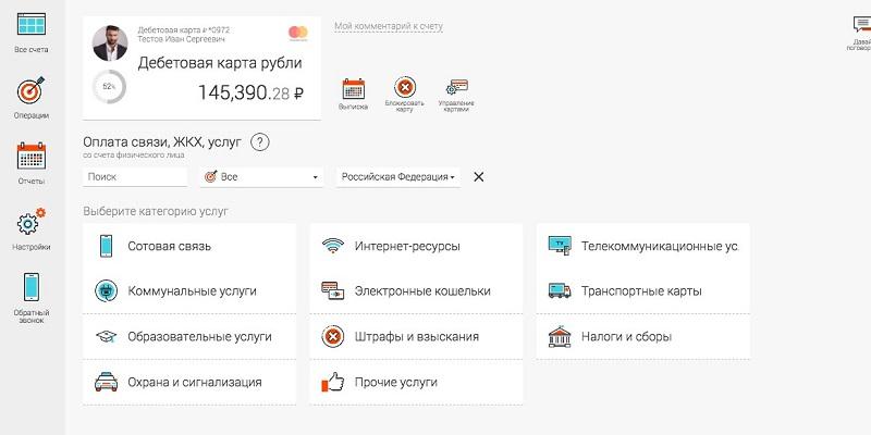 оплатить кредит Совкомбанка через интернет банковской картой