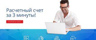 Совкомбанк РКО для ИП тарифы