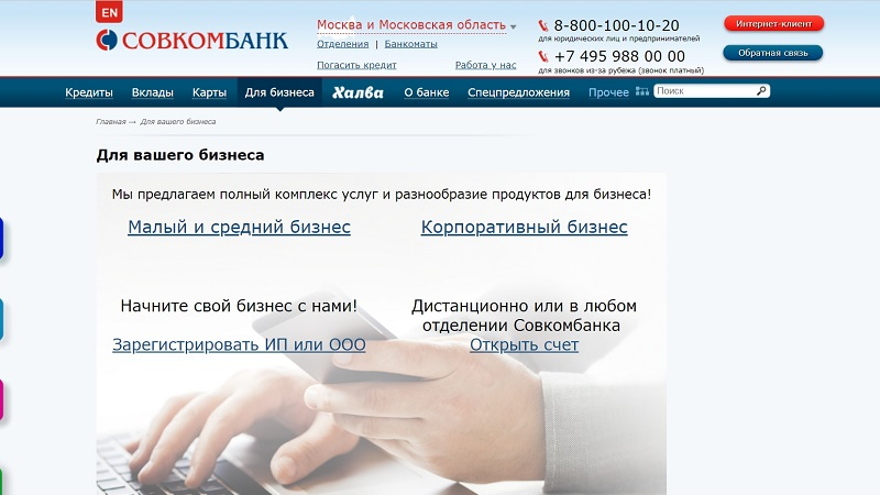 Совкомбанк дистанционное оформление кредита