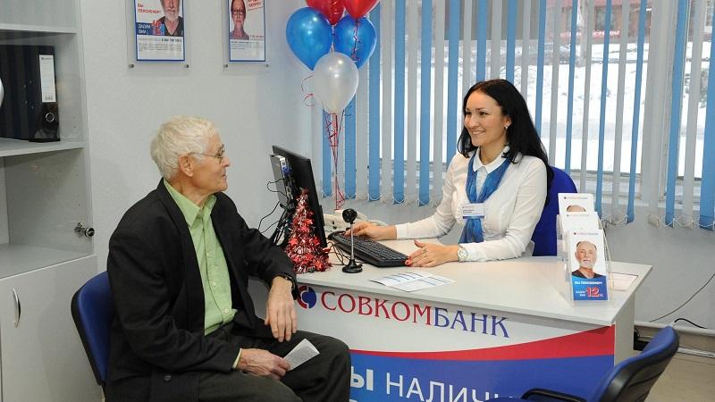 справка о доходах по форме банка Совкомбанк