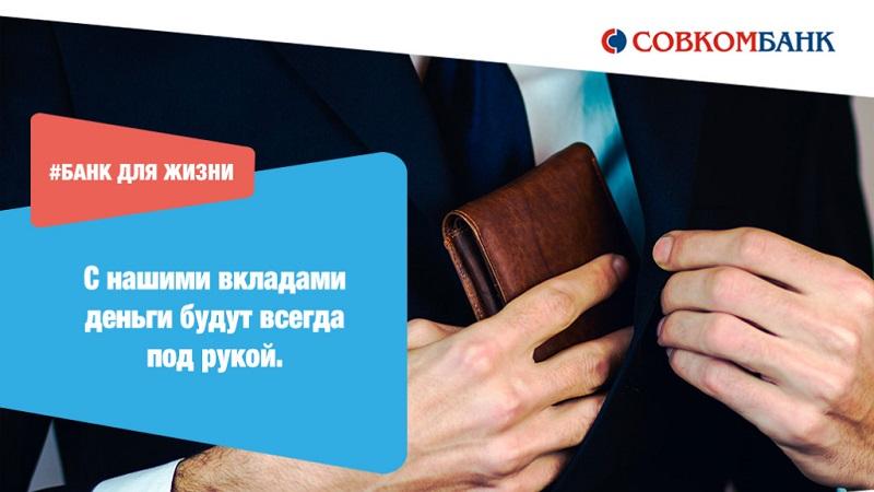 проценты по вкладам Совкомбанка для пенсионеров