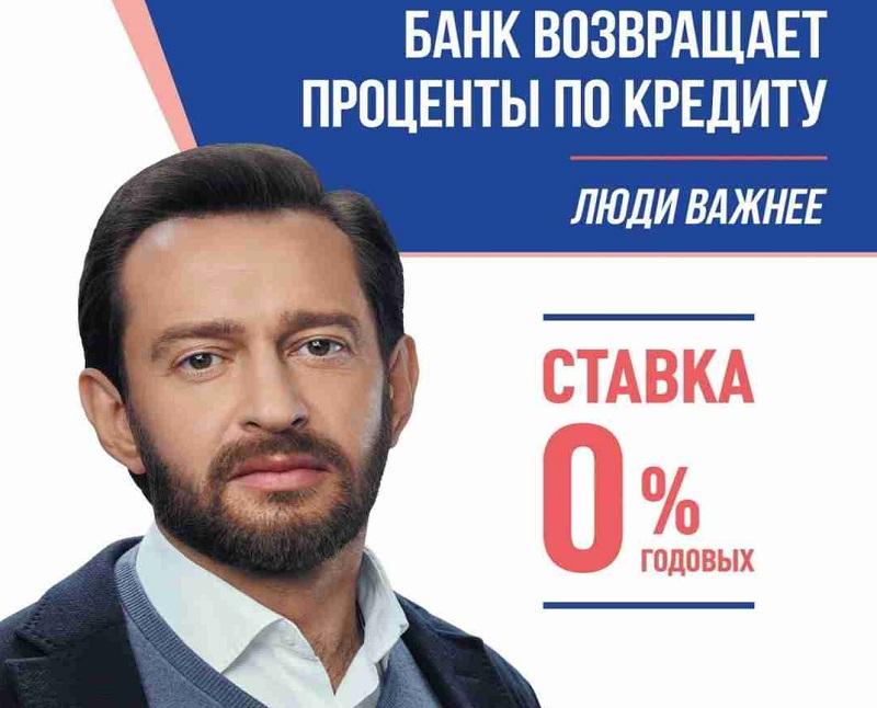 кредит Совкомбанка под 0 процентов