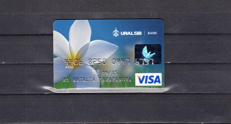 кредитная карта уралсиб банка оформить заявку онлайн в каком банке взять срочно кредит