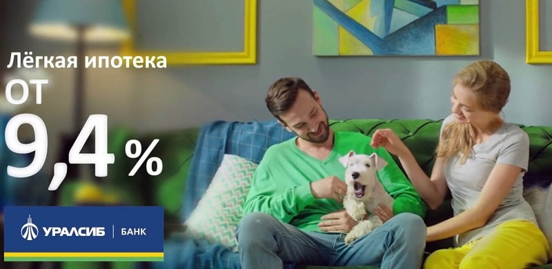 условия ипотеки банка Уралсиб