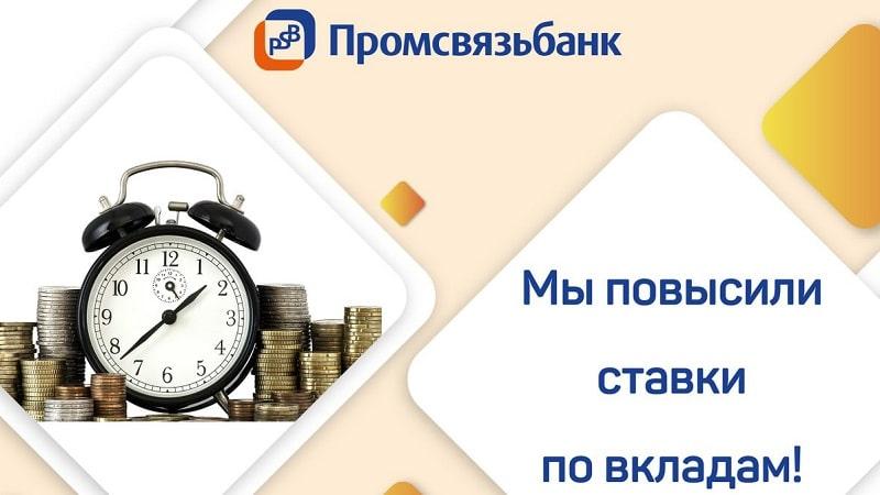 вклады в Промсвязьбанке на сегодня для пенсионеров