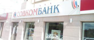 владельцы Совкомбанка