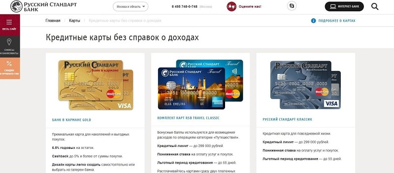 Оформить онлайн заявку на кредитную карту банка Русский Стандарт в Ивантеевке.